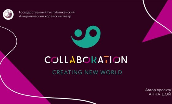 #collAboRaTion. Ep #01